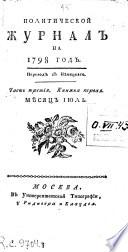 Политической журнал на 1798 год