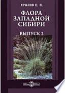 Флора Западной Сибири