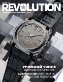 Журнал Revolution No45, июнь 2016